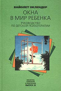 okna_v_mir_rebenka-_rukovodstvo_po_detskoj_psihoterapii